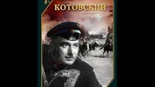 Котовский ( 1942, СССР, Военный, Биография, История )