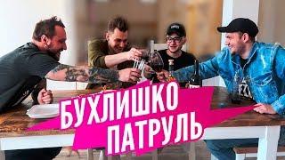 Бухлишко Патруль - Грузинский (Гость Эльдар Джарахов и Андрей Старый)