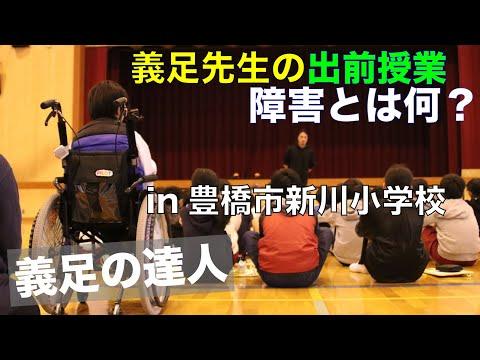 Shinkawa Elementary School