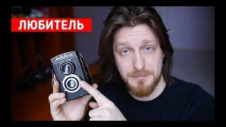 ЛЮБИТЕЛЬ / Как фотографировать на средний формат / Фотоплёнка тип-120