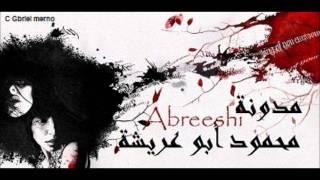 نداء أبو مراد - معرفة روحية | Abreeshi تحميل MP3
