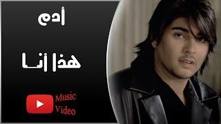 اغاني طرب MP3 Adam - Haza Ana (Music Video)   أدم - هذا أنا تحميل MP3