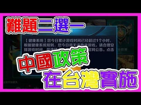 如果中國遊戲政策在台灣實施,你支持嗎?