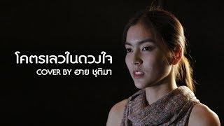 โคตรเลวในดวงใจ - ฮาย ชุติมา【Cover Version】 - dooclip.me