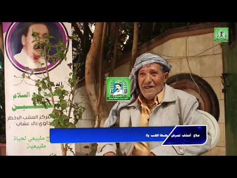 علاج أعشاب لمرض جلطة القلب والمفاصل والبواسير ـ أحمد محسن الفقية ـ شهادة بنجاح العلاج