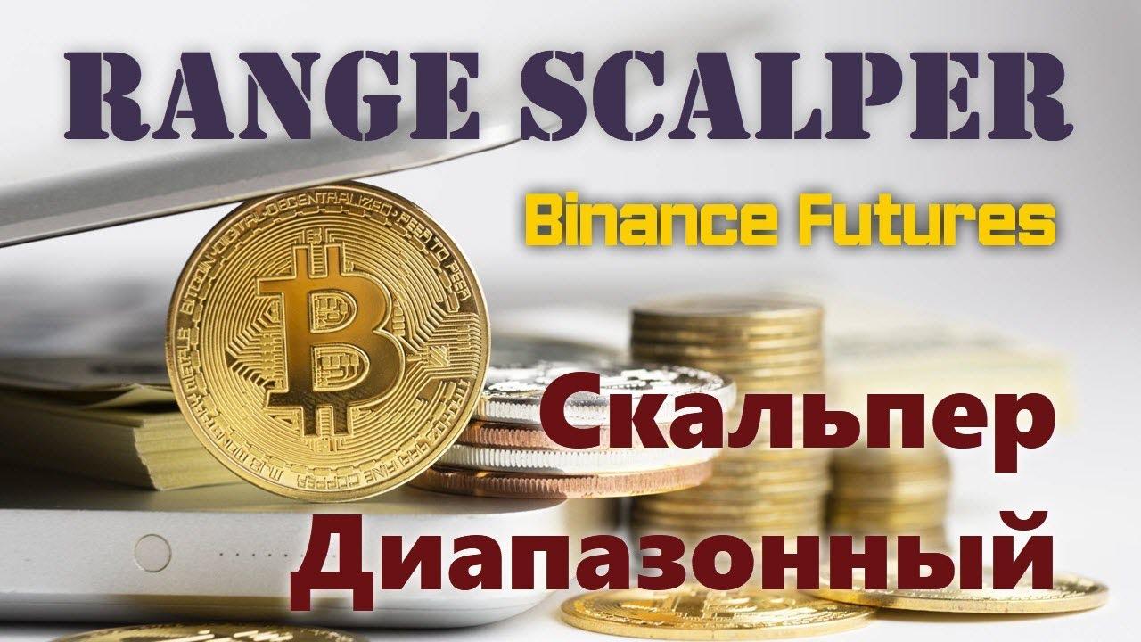 как настроить Binance для торговли