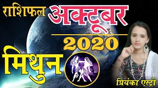 MITHUN Rashi - GEMINI | Predictions for OCTOBER- 2020 Rashifal | Monthly Horoscope | Priyanka Astro - Download this Video in MP3, M4A, WEBM, MP4, 3GP