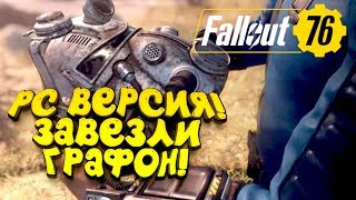 FALLOUT 76 PC ВЕРСИЯ! - ОНА ЛЕТАЕТ! - ЗАВЕЗЛИ ГРАФИКУ!