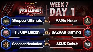 Match 1 Shopee Ultimate VS MAMA Hexen  Match 2 IT. City Bacon VS BAZAAR Gaming  Match 3 Sponsor.Neolution VS ASUS Debut         ผล และสุ่มแจกคูปองได้ที่  ▶ https://garena.live/RoVTH ◀