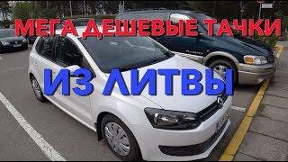 Очень дешевые авто из Литвы | Авторынок в Каунасе вид сверху