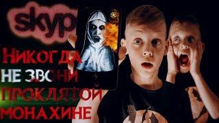 Никогда не звони Проклятой Монахине - Вызов Духов | Страхи Шоу #58