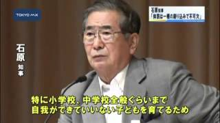 東京ビッグトーク石原知事「体罰は一種の刷り込みで不可欠」