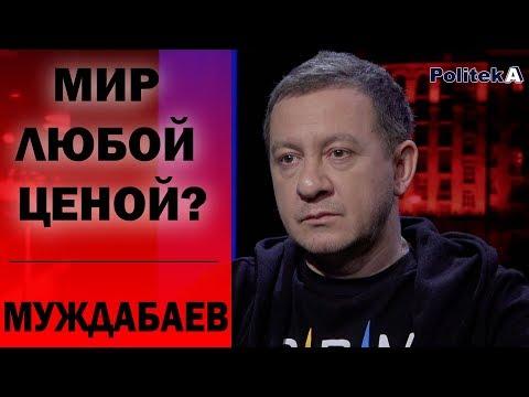 """, title : '""""ЦЕНА МИРА - одна секунда и желание Путина"""". АЙДЕР МУЖДАБАЕВ о введении военного положения'"""