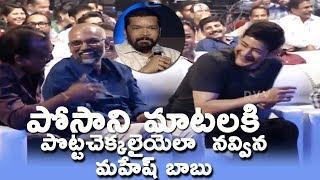 Mahesh Babu Unstoppable Laugh For Posani Speech   Bharat Anu Nenu Blockbuster Celebrations