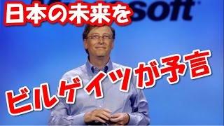 海外の反応日本の底力を信じている!ビルゲイツが予測する日本の未来が話題に