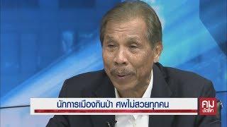 นักการเมืองกินป่า ศพไม่สวยทุกคน | คมชัดลึก | NationTV22