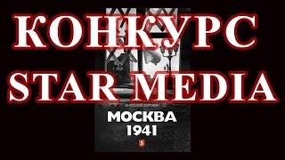 """ВНИМАНИЕ! КОНКУРС! Разыгрываем Книгу """"Москва 1941"""". Прием заявок ЗАКРЫТ!"""