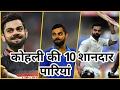 देखिए Virat Kohli की वो शानदार Ten Innings, जिनसे Team India को मिली जीत
