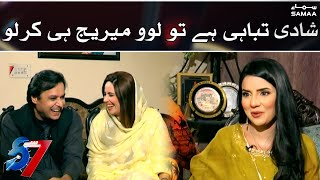 Shadi tabahi hai to love marriage hi karlo | 7 se 8 | SAMAA TV