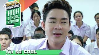 รถโรงเรียน | โจ๊ก So Cool [EP.30]