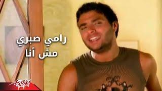 رامي صبري - الف مشا الله عليك - مش انا