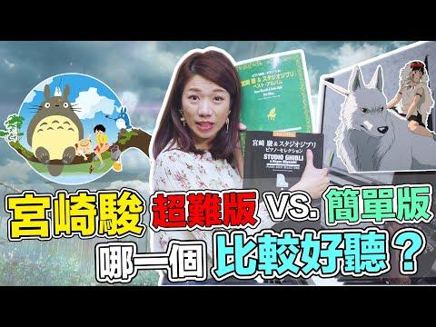 宮崎駿樂譜超難版VS.簡單版哪個比較好聽?