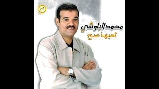 تحميل اغاني محمد البلوشي محيت اسمك MP3