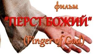 """фильм """"ПЕРСТ БОЖИЙ""""  (Finger of God)"""