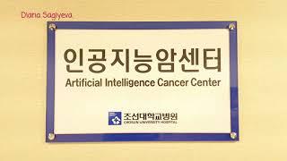 Клиника и стоматология университета Чосондэㆍ조선대학교병원