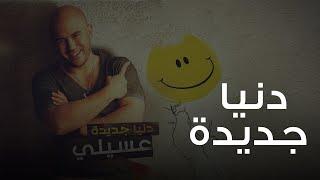 تحميل اغاني محمود العسيلى - دنيا جديدة   Mahmoud El Esseily - Donia Gededa MP3
