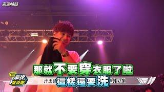 【鼓鼓的第一次!】鼓鼓首次個人演唱會 小奕小賴竟在後台爭寵?!