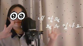 내 맘을 볼 수 있나요 Can You See My Heart   헤이즈 Heize 호텔델루나 OST ㅣ중학생 커버 COVER