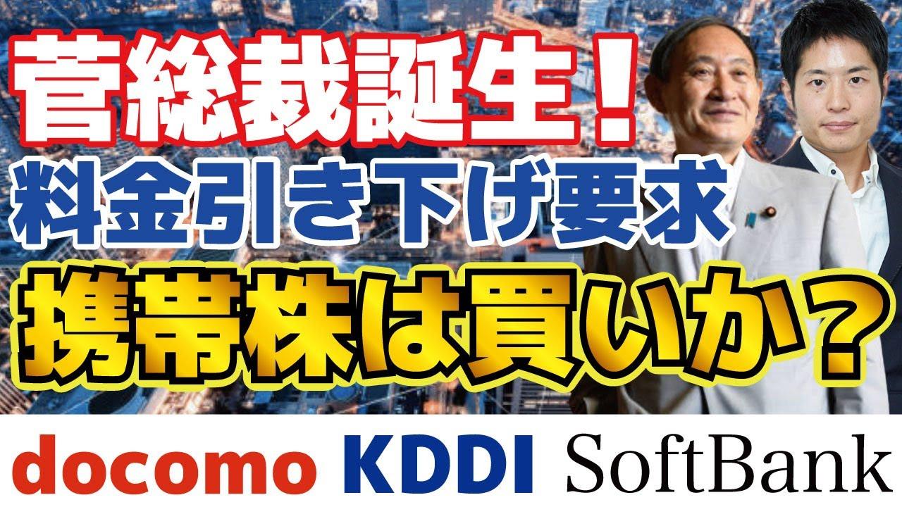 【携帯3社】菅義偉新総裁が誕生!料金引き下げ要求によるドコモ、KDDI、ソフトバンクの業績への影響。5G時代の到来を前に、携帯キャリアの株は買いどきか? #スマホ #料金