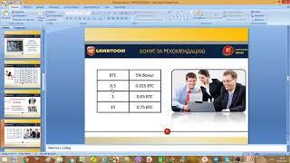 GAINBITCOIN Презентация бизнеса
