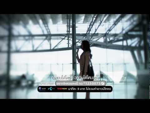 Klear - Oot ton gap khwaam nhao