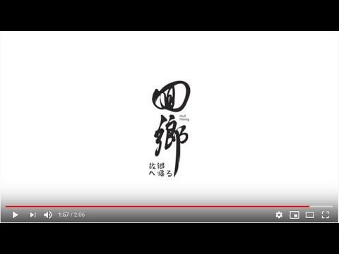 紀錄片《回鄉》短片-王育德紀念館 1周年館慶活動