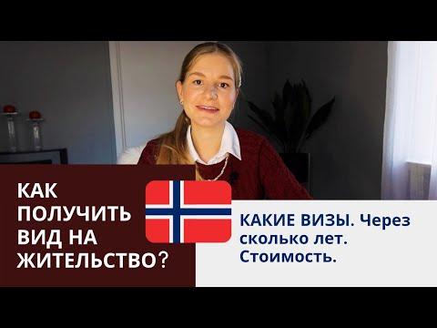 Как получить вид на жительство Норвегии (ВНЖ)