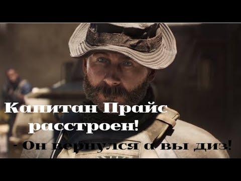 С возвращением, мистер Прайс! Call of Duty: Modern Warfare