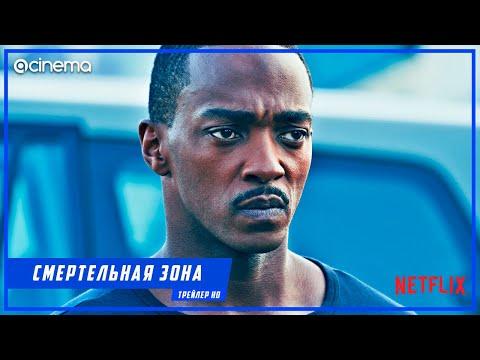 Смертельная зона ✔️ Русский тизер-трейлер (2021) | Netflix.