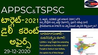కరెంట్ అఫైర్స్  తెలుగు లో Daily current affairs telugu Appsc TSPSC dsc 29-12-2020