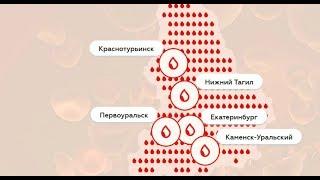 День донора: кому нужна кровь