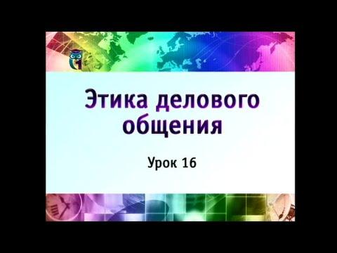 Этика делового общения. Урок 16. Презентация. Светский этикет
