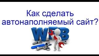 Как сделать автонаполняемый сайт?