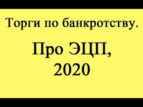 Про ЭЦП (свеженькое 2020)