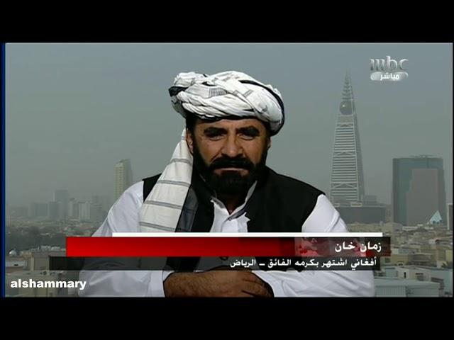 """""""أفغاني"""" تطبع بطباع أهل حائل واشتهر بينهم بالكرم"""