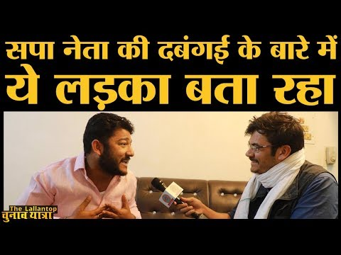 Uttar Pradesh के Gonda से Candidate Pandit Singh से जुड़ा है मामला | Samajwadi Party | Akhilesh