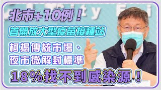 台北市本土病例+10 柯文哲最新防疫說明