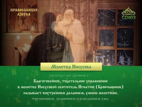 Православная азбука. Молитва Иисусова