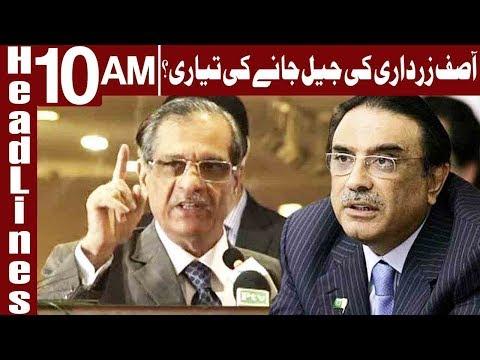 JIT requests SC to freeze 37 assets of Zardari   Headlines 10 AM   6 January 2019   Express