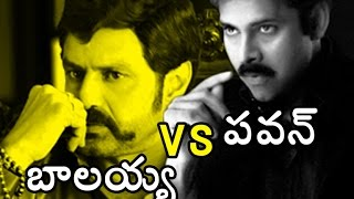 OMG PawanKalyan VS Balakrishna Ready To Fight